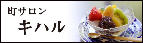 bnr_kiharu