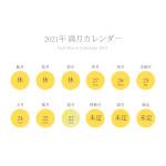 【満月バー】満月バーカレンダーWEB用