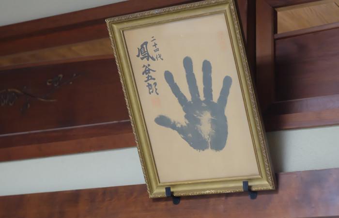 第二十四代横綱 鳳谷五郎の手形